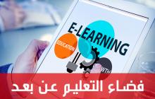 إعلان : فضاء التعليم عن بعد ابتداء من الاثنين 16 مارس 2020