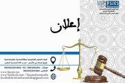 البلاغ الرسمي لرئاسة جامعة الحسن الثاني بالدار البيضاء بخصوص الامتحانات الربيعية، ومناقشات البحوث، وأنشطة البحث العلمي لسنة 2019-2020.