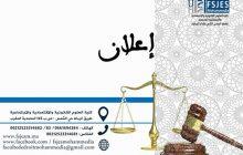 الترشيح لشغل منصب رئيس مصلحة بكلية العلوم القانونية والاقتصادية والاجتماعية بالمحمدية 08 مناصب
