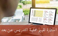 Questionnaire d'évaluation du dispositif d'Enseignement à Distance
